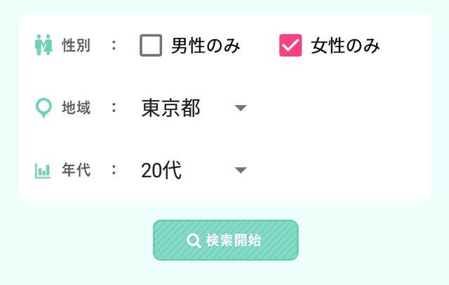 2ショットチャットのアプリ検索