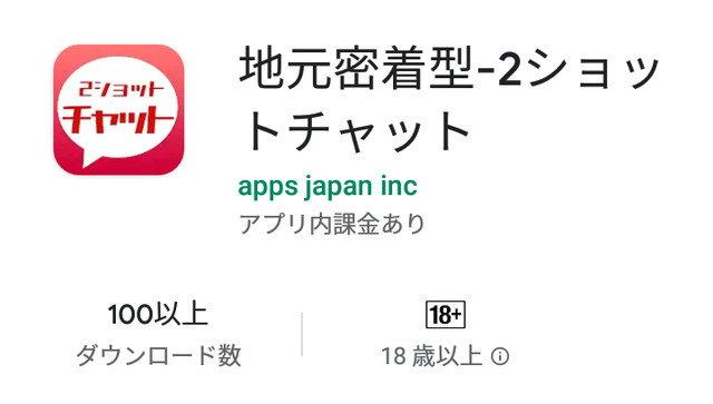 2ショットチャットのアプリ評価