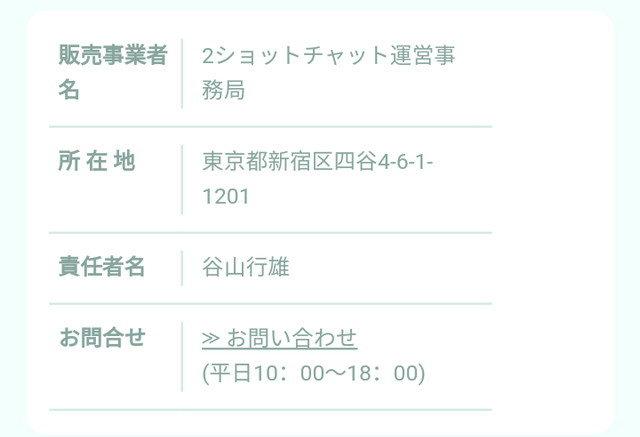 2ショットチャットのアプリ運営情報