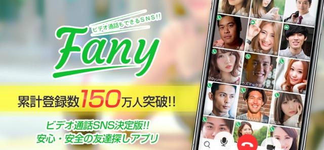 ,Fany(ファニィ)アプリのTOP画像