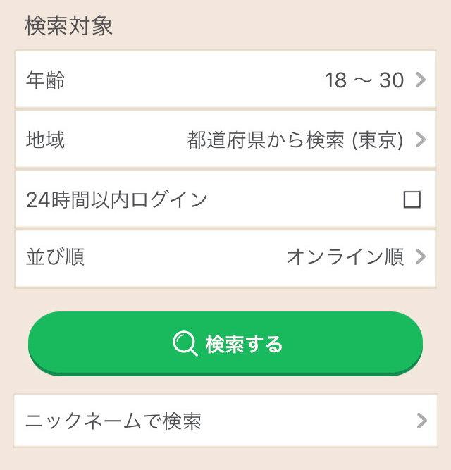 ,Fany(ファニィ)アプリの検索