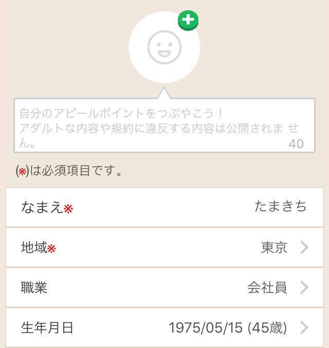 ,Fany(ファニィ)アプリのプロフィール登録