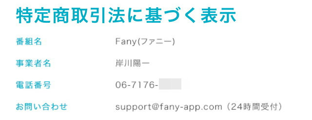 ,Fany(ファニィ)アプリの運営会社情報