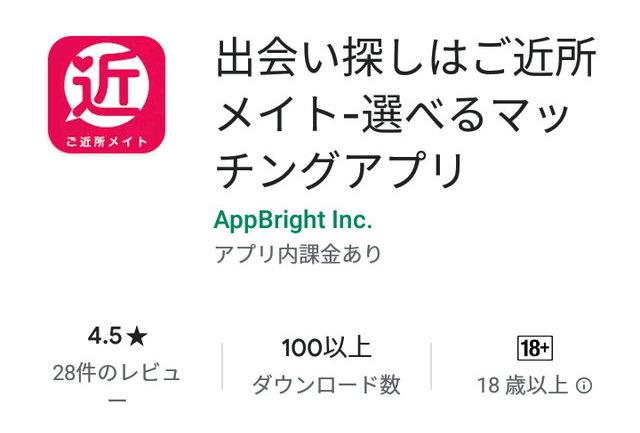 ご近所メイトのアプリ評価