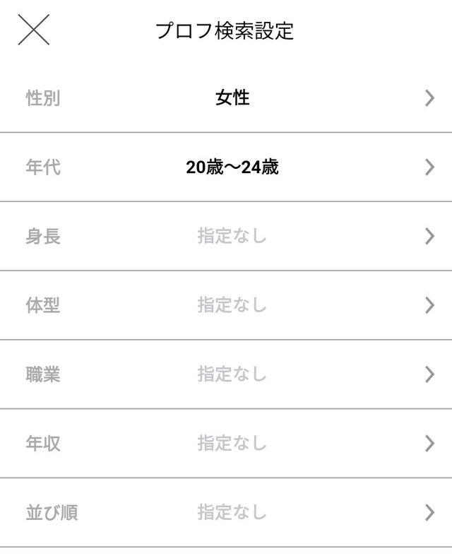 ラブマッチルのアプリ検索