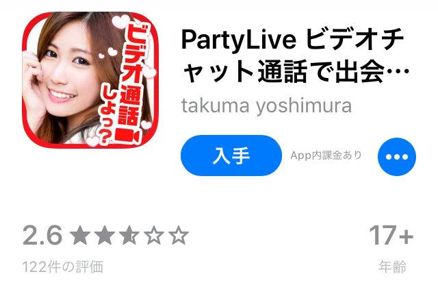 PartyLiveのアプリ評価