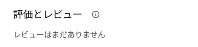ぽちゃっとのアプリ口コミ・評判