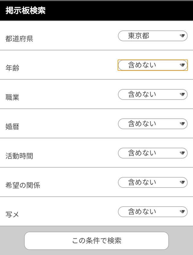 VIPスタイル(VIPSTYLE)アプリの検索