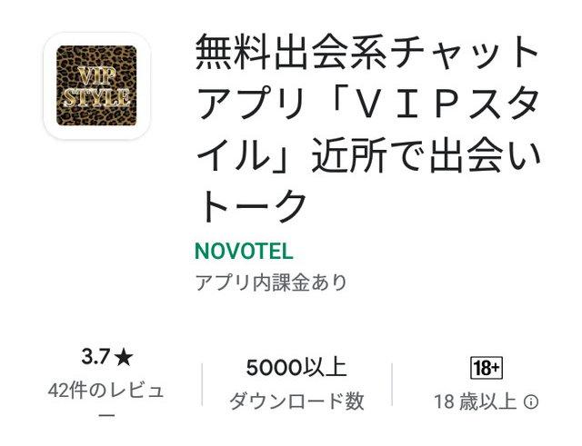 VIPスタイル(VIPSTYLE)アプリの評価