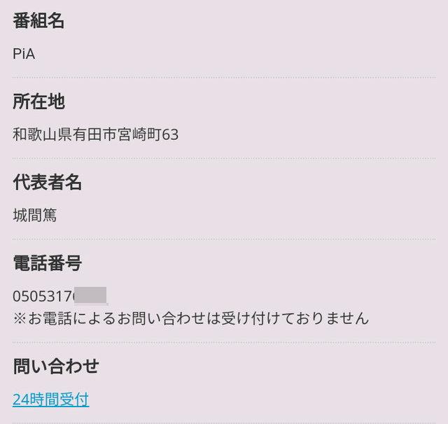 ビデオ通話アプリPiAの運営会社情報