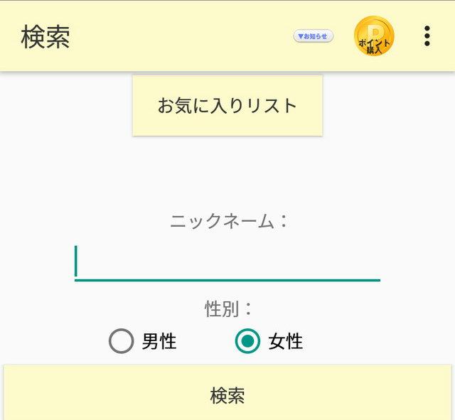 COSMO(コスモ)アプリの検索画面