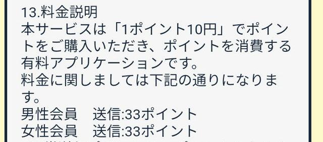COSMO(コスモ)アプリの料金設定