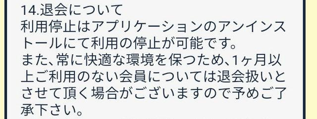 COSMO(コスモ)アプリの退会画面