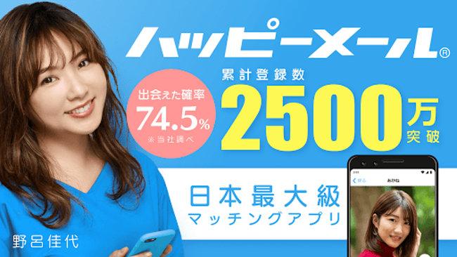 ハッピーメールは日本最大級マッチングアプリ