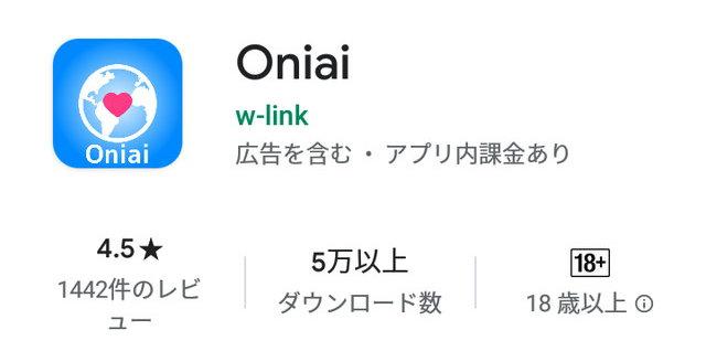 Oniaiのアプリ評価