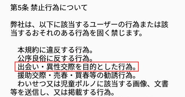 Oniaiのアプリ利用規約