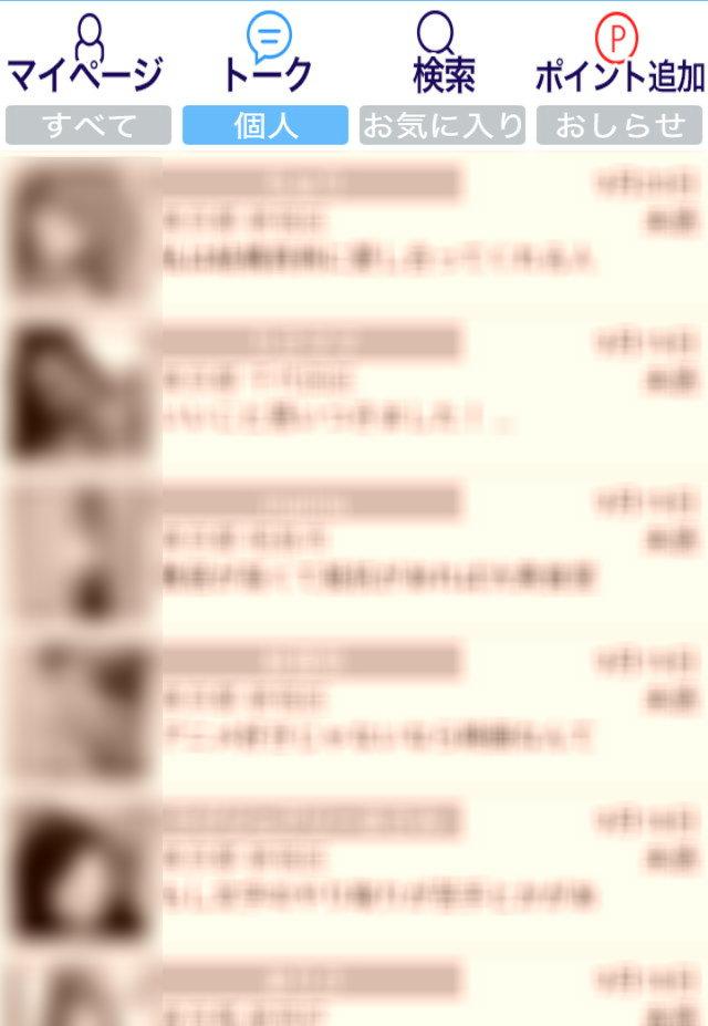 Oniaiのアプリ潜入調査の結果