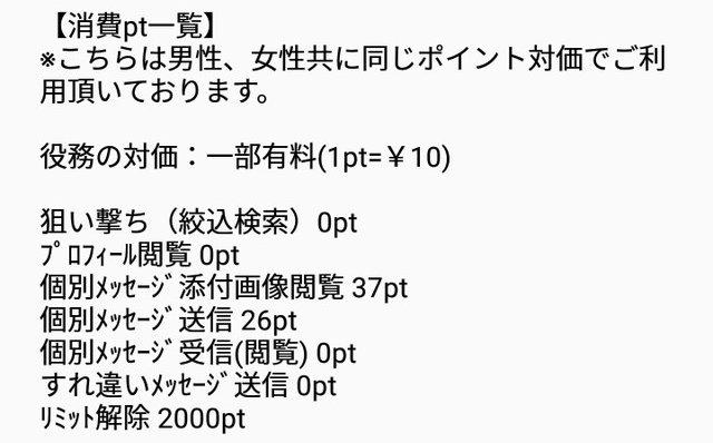 Oniaiのアプリ料金体系