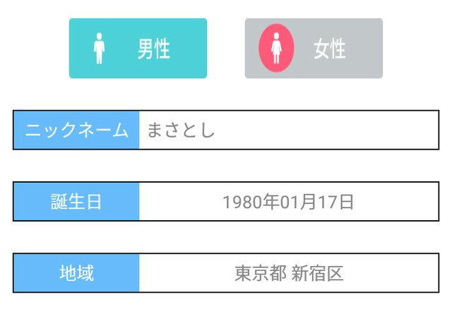 Oniaiアプリのプロフィール登録画面