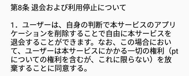 Oniaiのアプリ退会方法