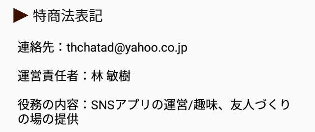 Oniaiのアプリ運営会社情報