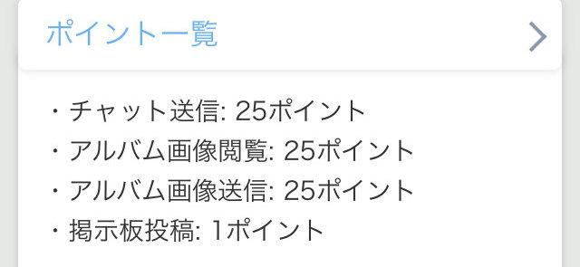 ワンナイの出会い系アプリ評価/ポイント料金