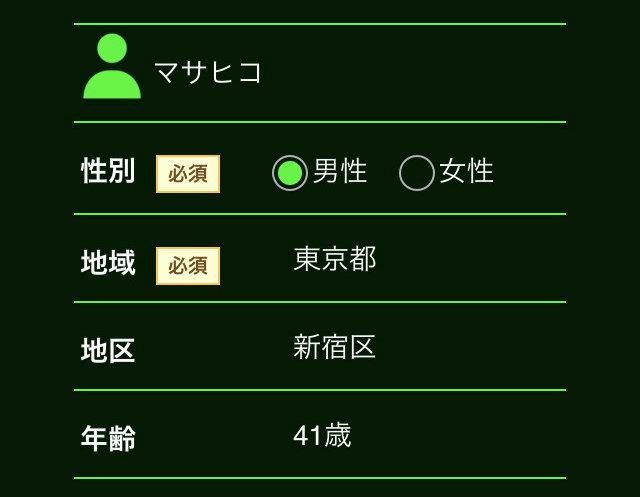 ワンナイの出会い系アプリ評価/プロフ登録