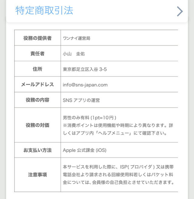 ワンナイの出会い系アプリ評価/運営会社情報