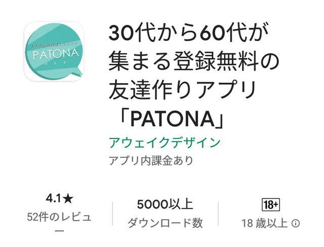PATONA(パトナ)のアプリ評価