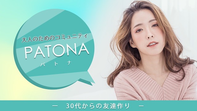 PATONA(パトナ)のアプリTOP