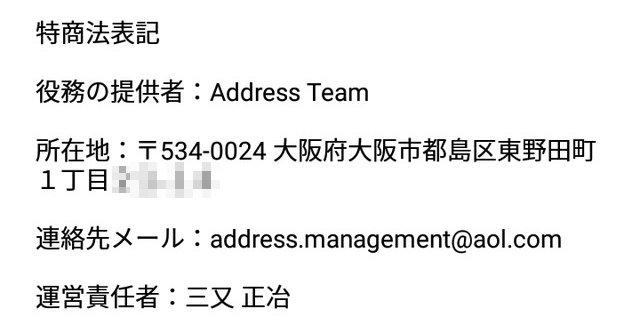 Address-ローカルコミュニティ-の運営情報