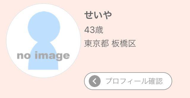 みっちょんアプリのプロフィール登録