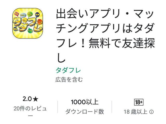 タダフレのアプリ評価