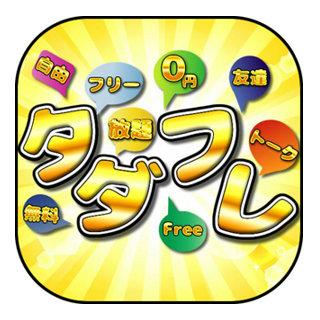 タダフレのアプリアイコン画像