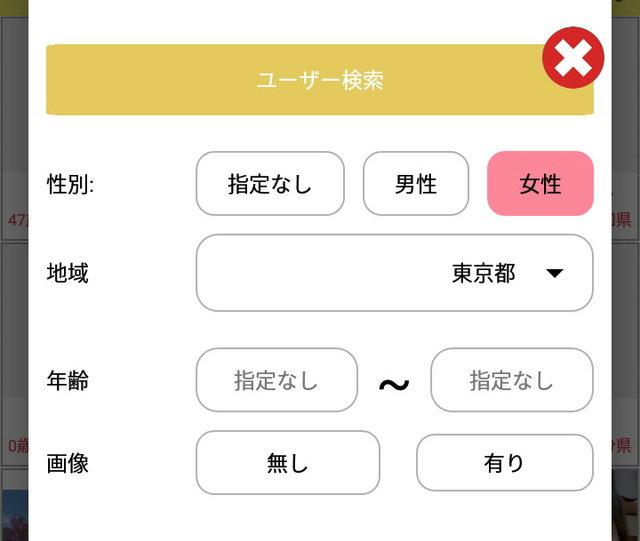 タダフレのアプリ会員検索