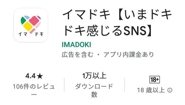 イマドキのアプリ評価