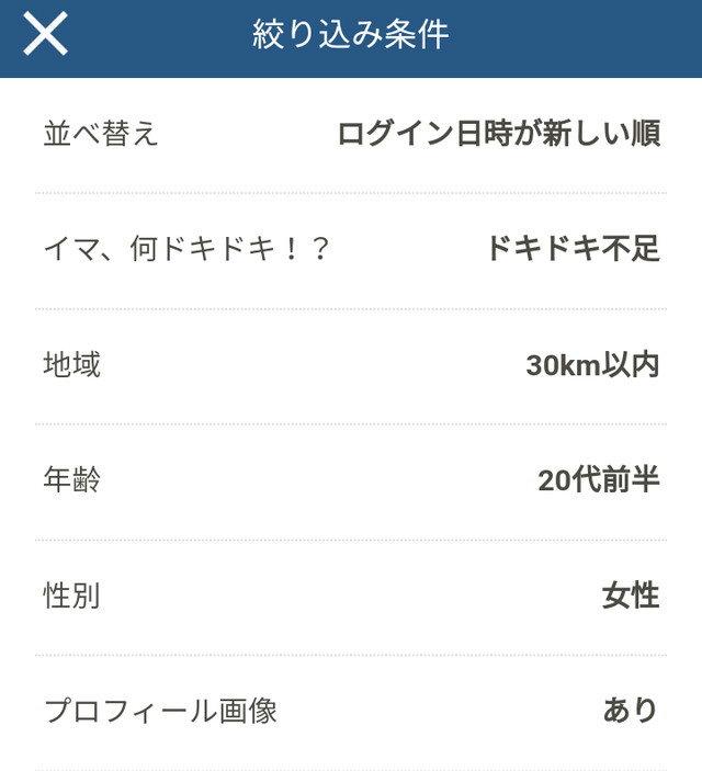 イマドキのアプリ検索