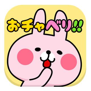 おチャベリのアプリアイコン画像