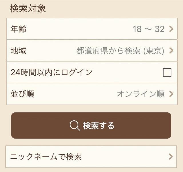 おチャベリのアプリの会員検索