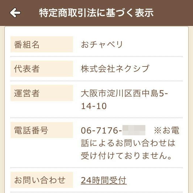 おチャベリのアプリ運営情報