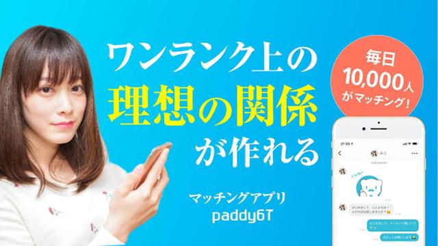 paddy67(パディ67)画像1