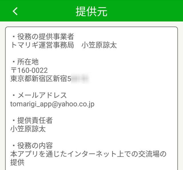トマリギのアプリ運営会社情報